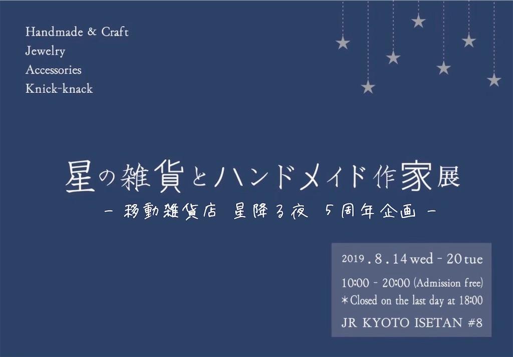 f:id:hoshifuruyoru:20190809234833j:image