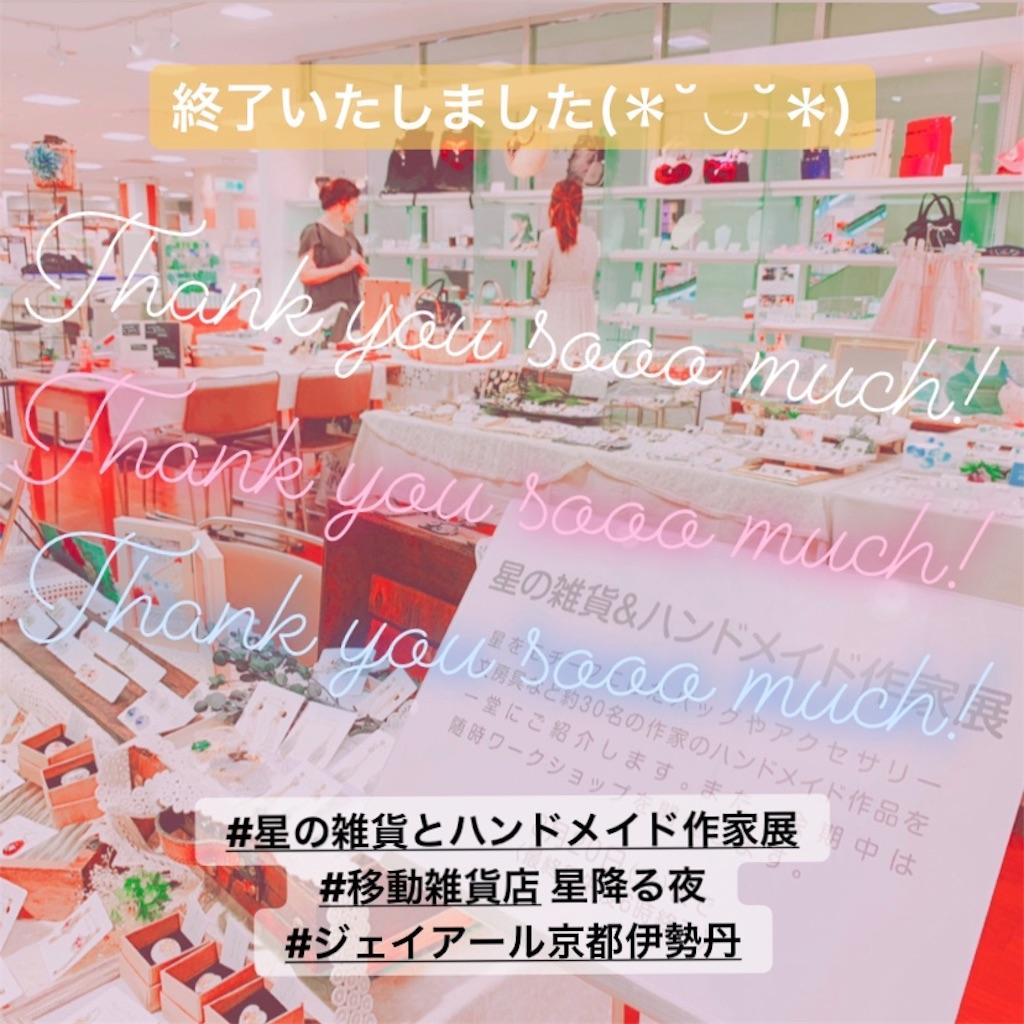 f:id:hoshifuruyoru:20190820221750j:image