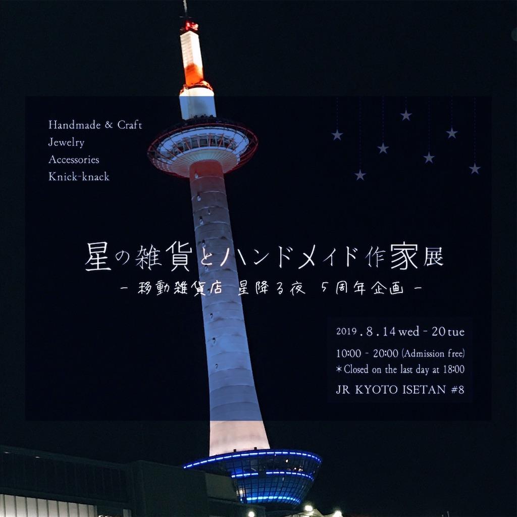 f:id:hoshifuruyoru:20190820222431j:image