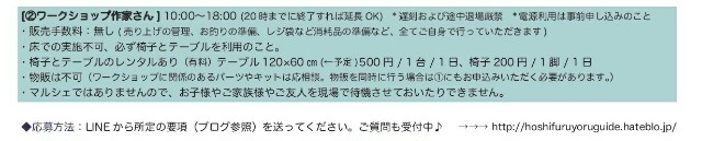 f:id:hoshifuruyoru:20190920185244j:image