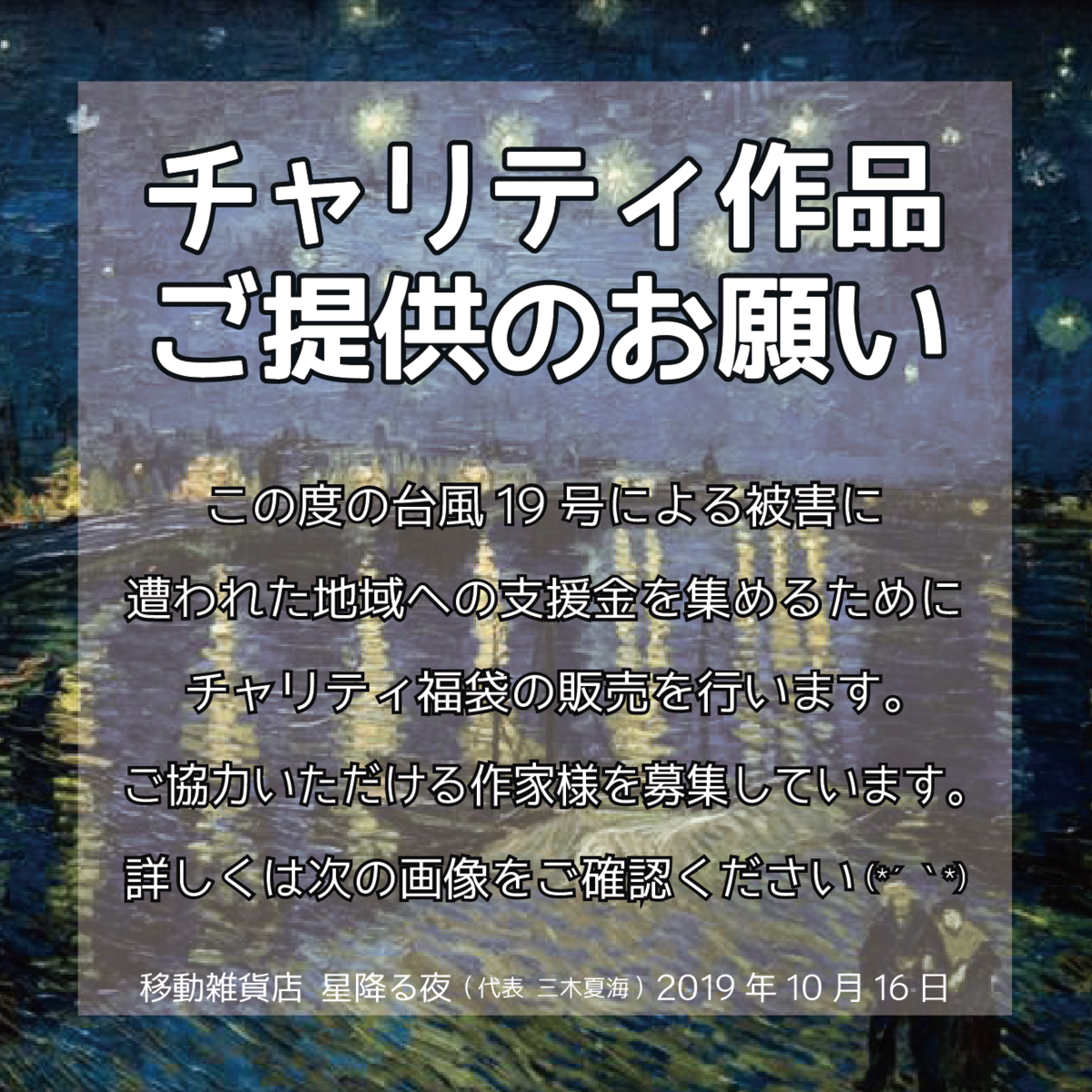 f:id:hoshifuruyoru:20191016144148p:plain
