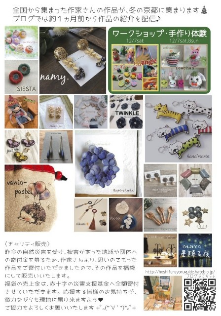 f:id:hoshifuruyoru:20191205081349j:image