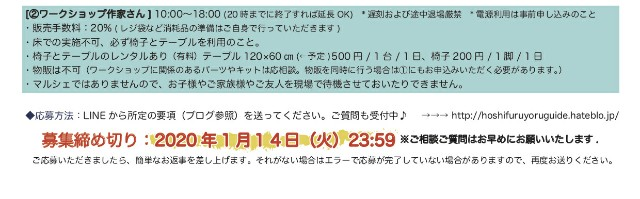 f:id:hoshifuruyoru:20200105112725j:image