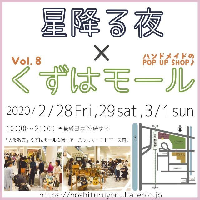 f:id:hoshifuruyoru:20200215194620j:image