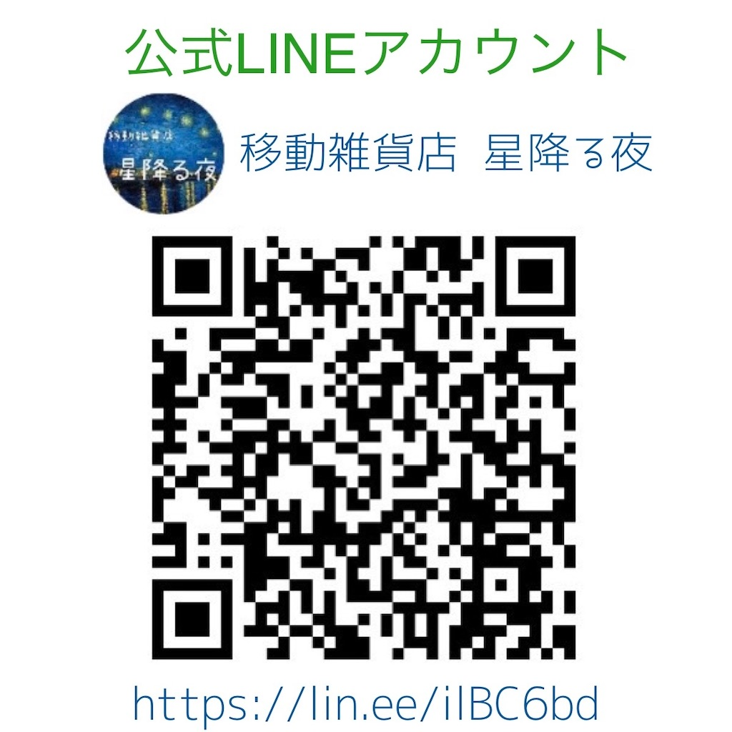 f:id:hoshifuruyoru:20210310122602j:image