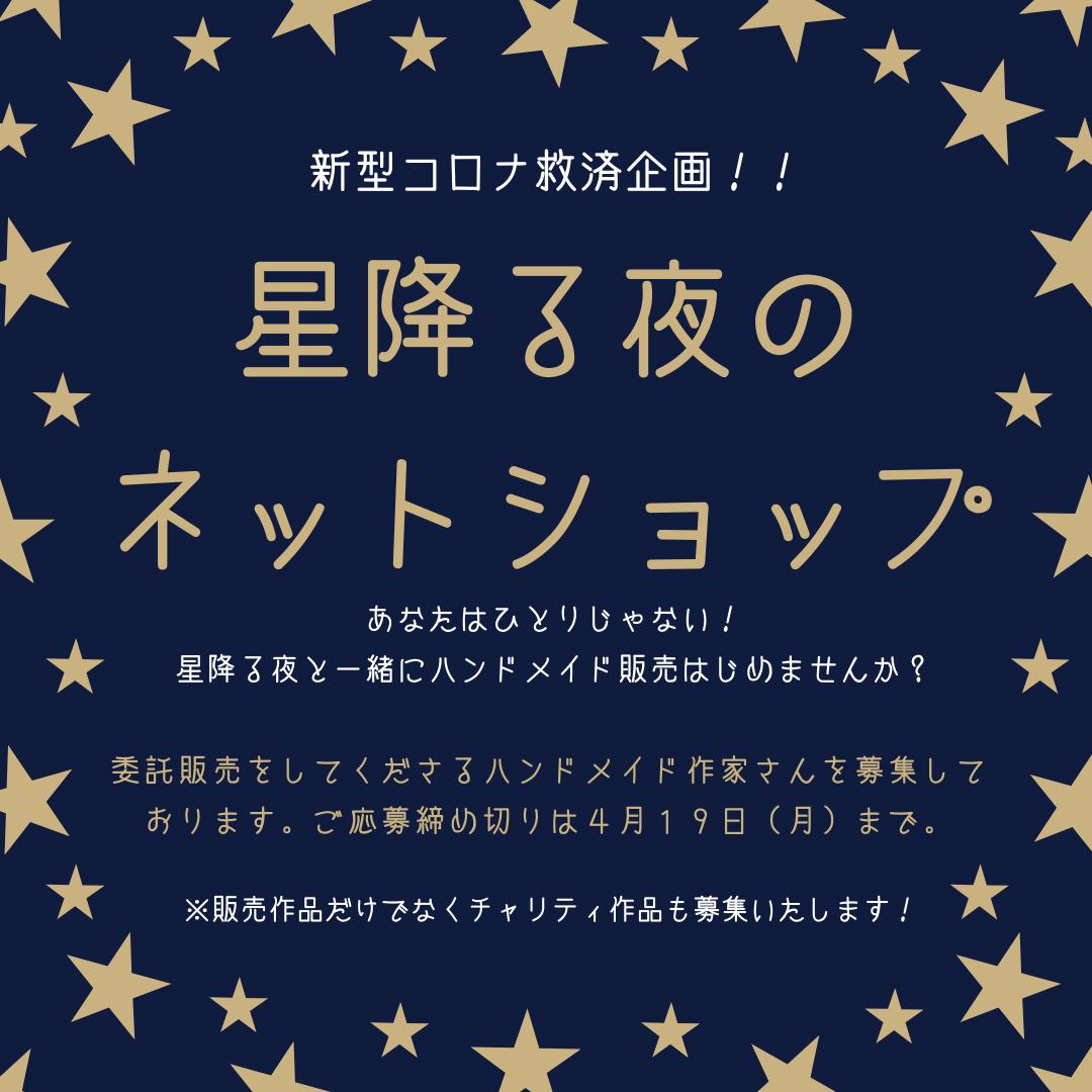 f:id:hoshifuruyoru:20210407095035p:plain