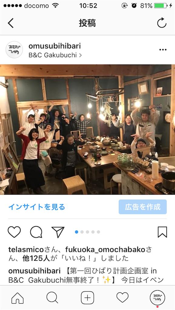 f:id:hoshigaoka_shobou:20171118105304p:image