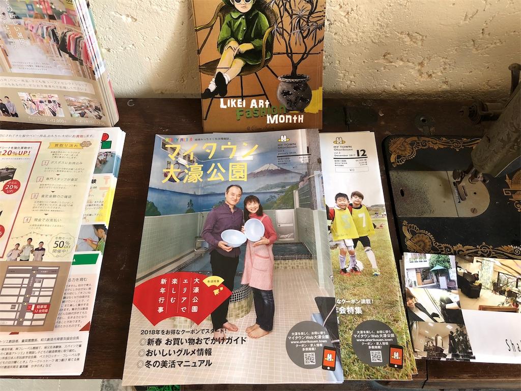 f:id:hoshigaoka_shobou:20171220152317j:image