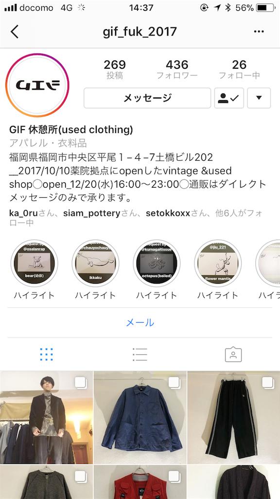 f:id:hoshigaoka_shobou:20171221143845p:image