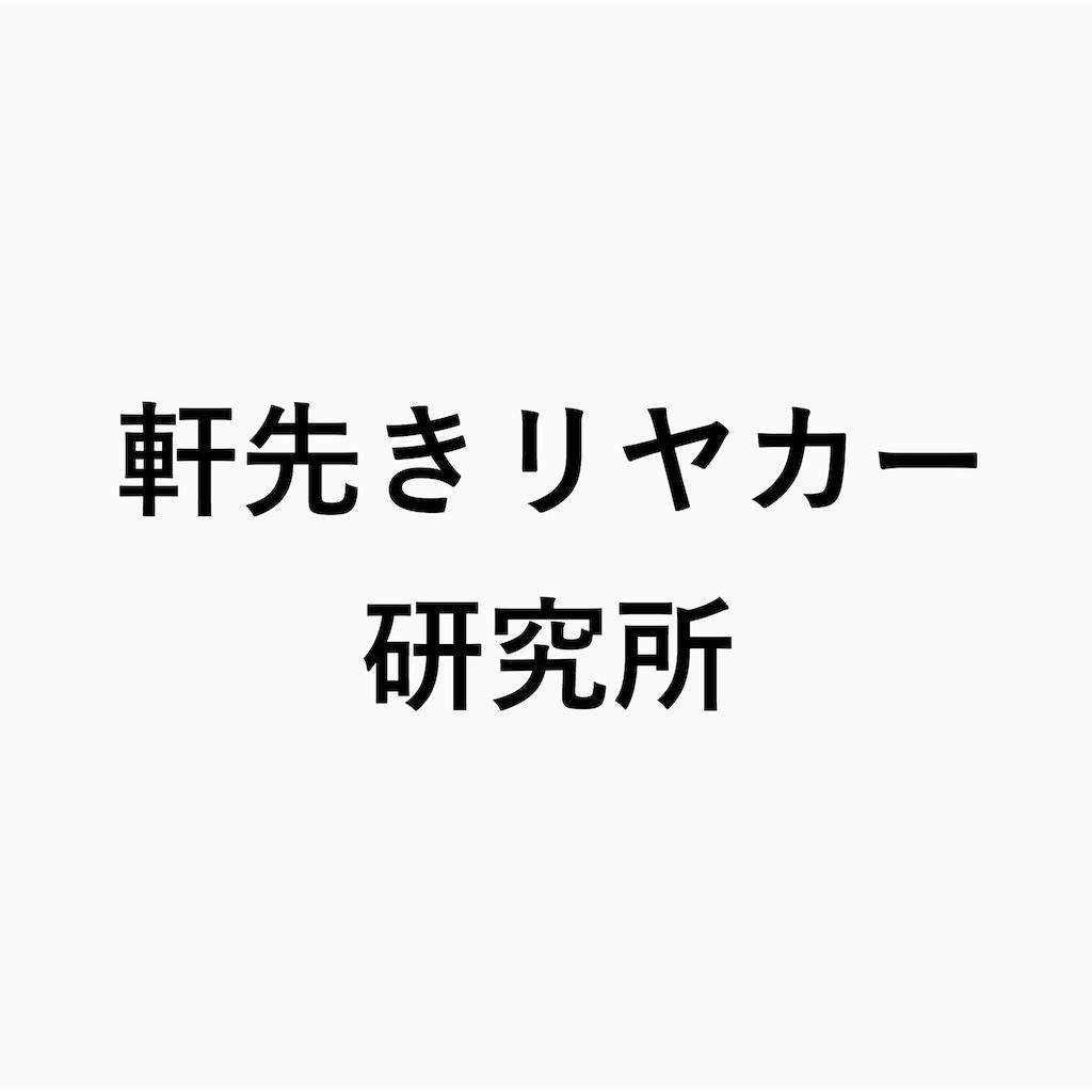 f:id:hoshigaoka_shobou:20171228000421j:image