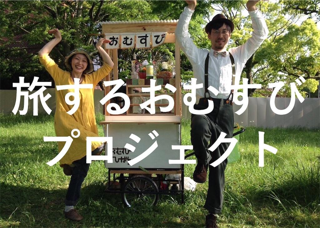 f:id:hoshigaoka_shobou:20180105102614j:image
