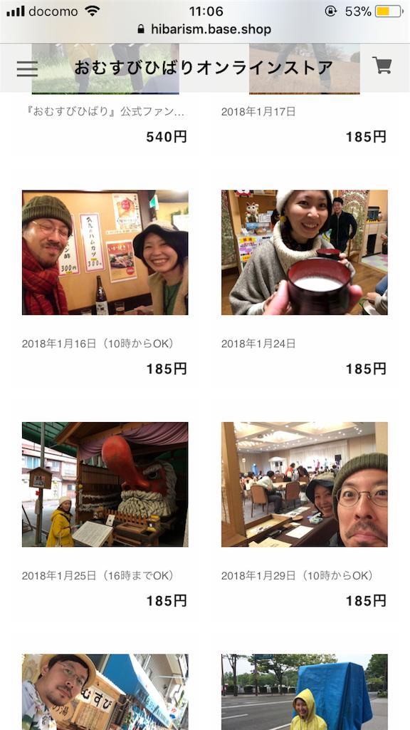 f:id:hoshigaoka_shobou:20180105110622p:image