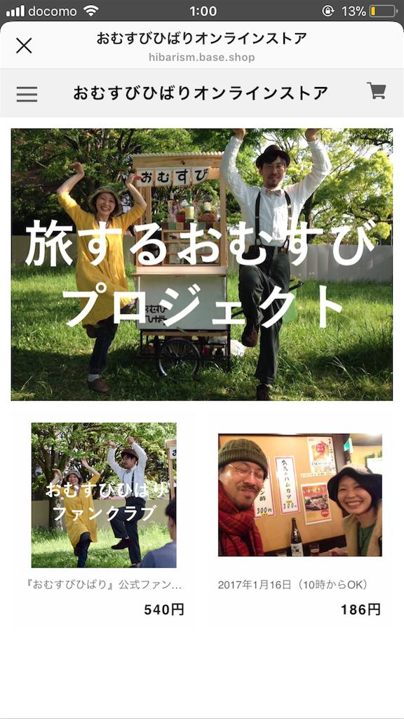 f:id:hoshigaoka_shobou:20180105120323p:image