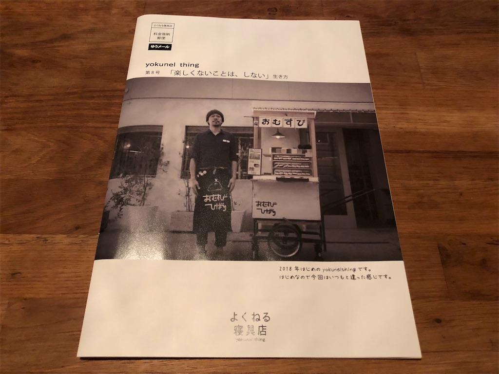 f:id:hoshigaoka_shobou:20180124212812j:image