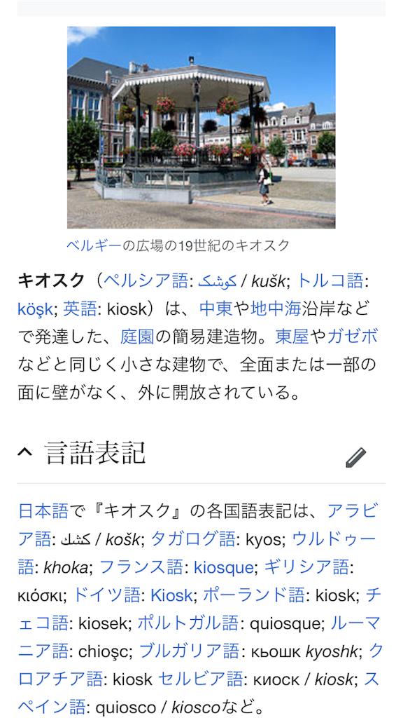 f:id:hoshigaoka_shobou:20180514220238p:image