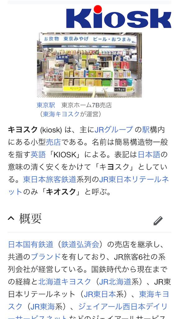 f:id:hoshigaoka_shobou:20180514220509p:image