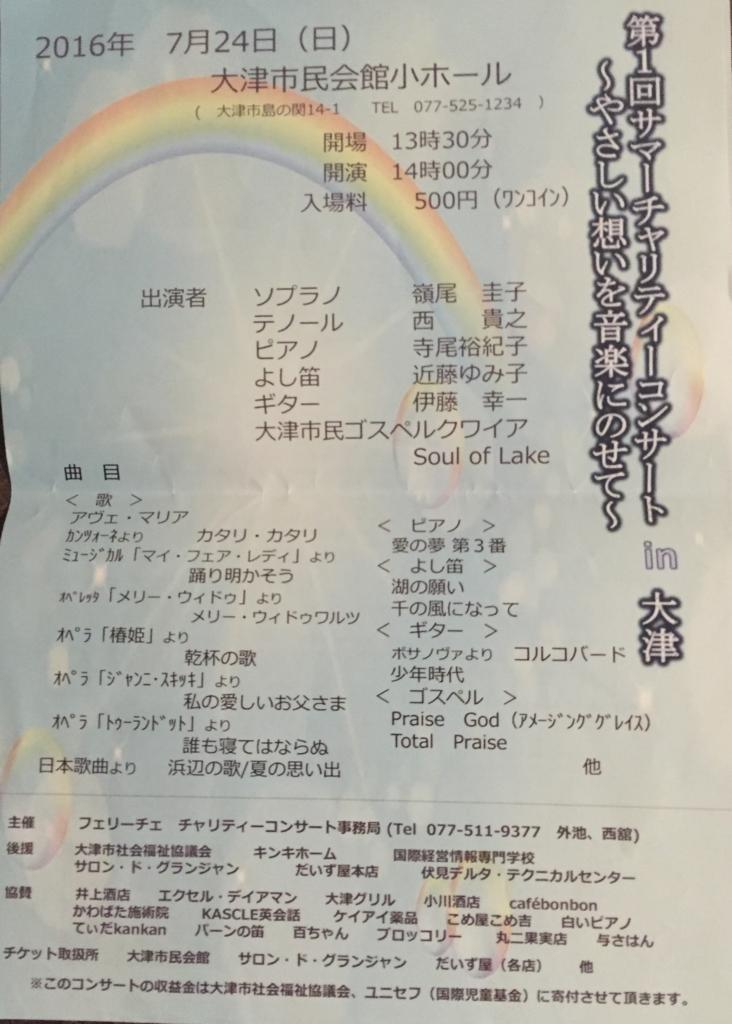f:id:hoshihanaroma:20160717232649j:plain