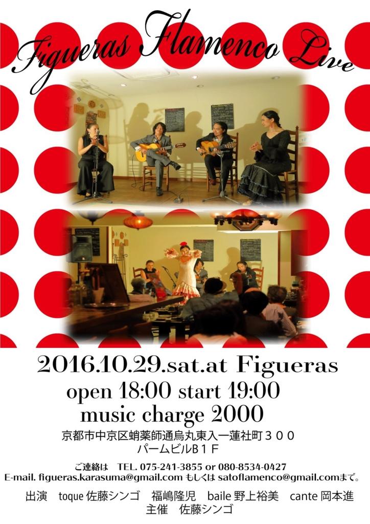 f:id:hoshihanaroma:20160924130631j:plain