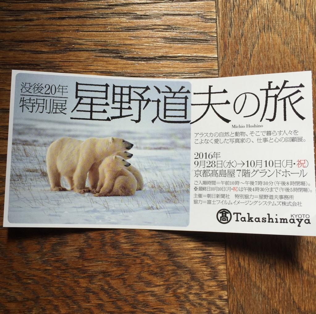 f:id:hoshihanaroma:20161010164009j:plain