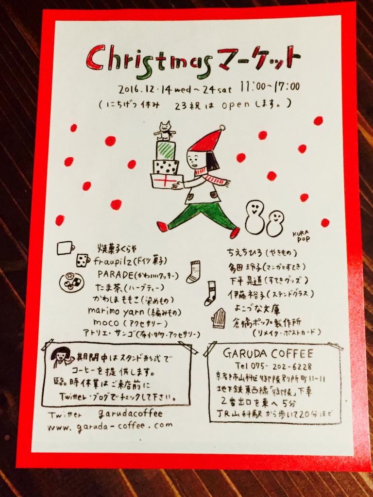 f:id:hoshihanaroma:20161214000437j:plain