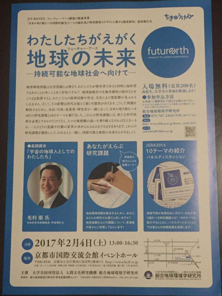 f:id:hoshihanaroma:20170123230326j:plain