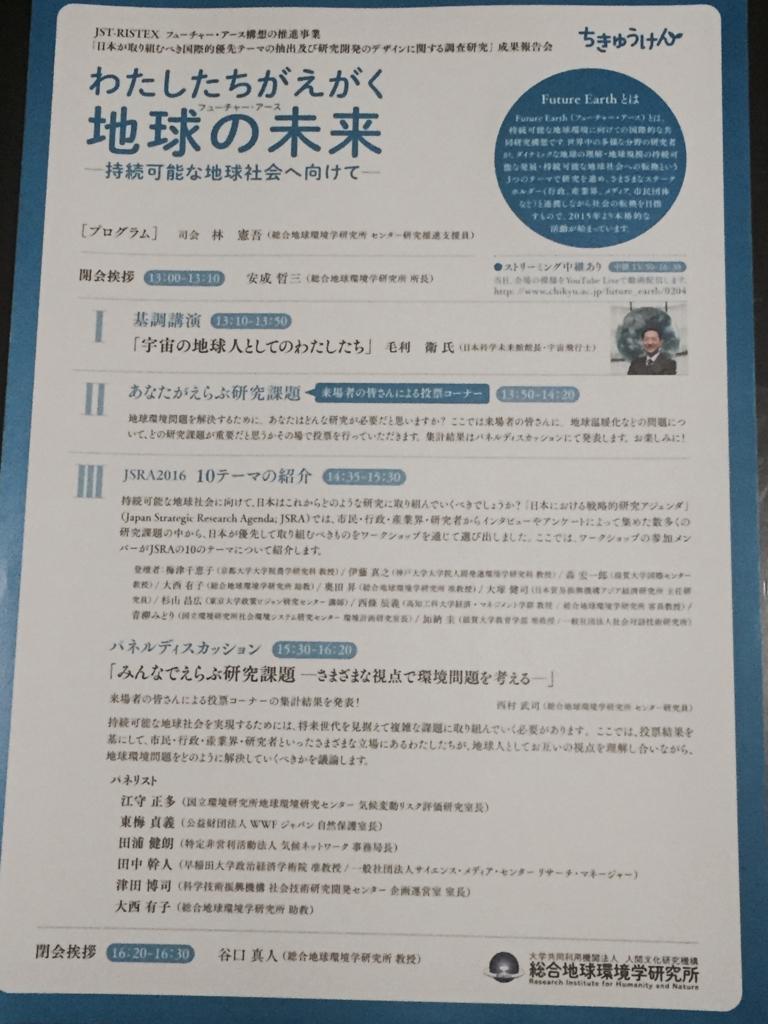 f:id:hoshihanaroma:20170130233146j:plain