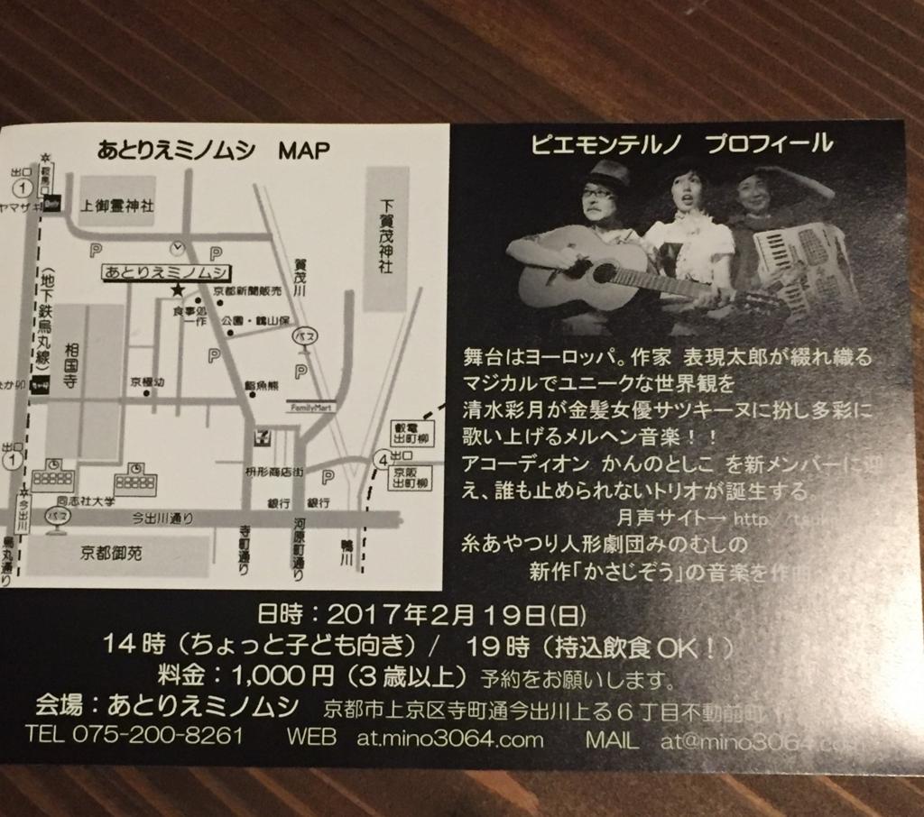 f:id:hoshihanaroma:20170130233238j:plain