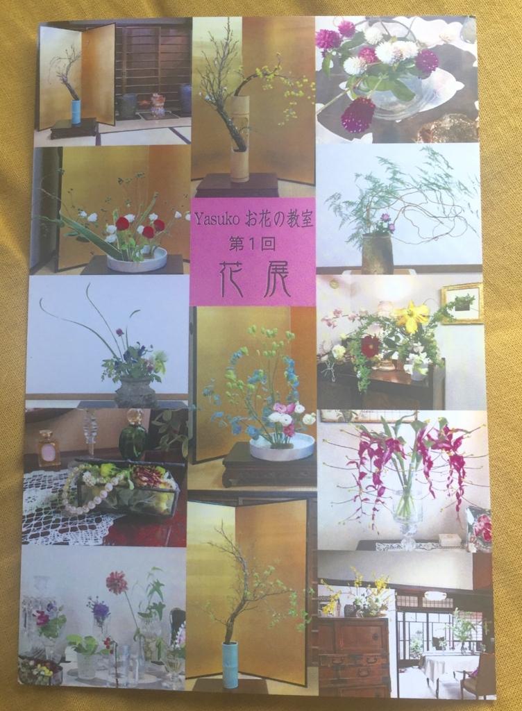 f:id:hoshihanaroma:20170605171321j:plain