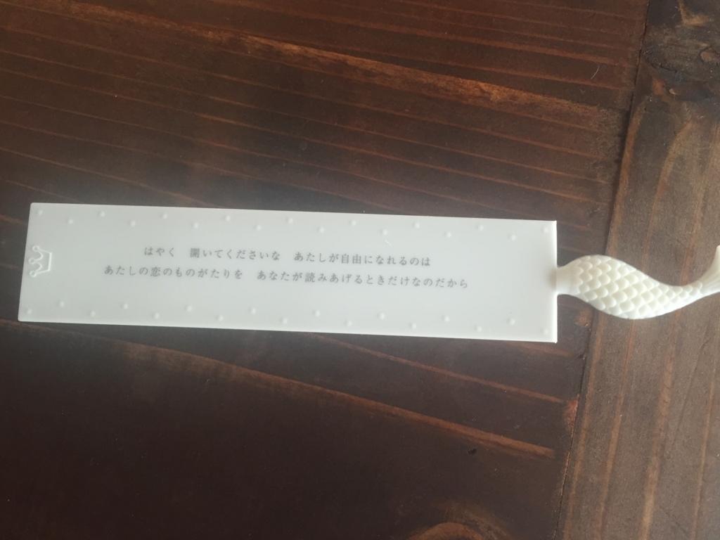 f:id:hoshihanaroma:20170614234930j:plain