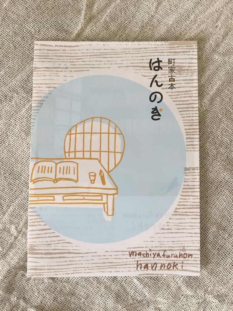 f:id:hoshihanaroma:20170617214302j:plain