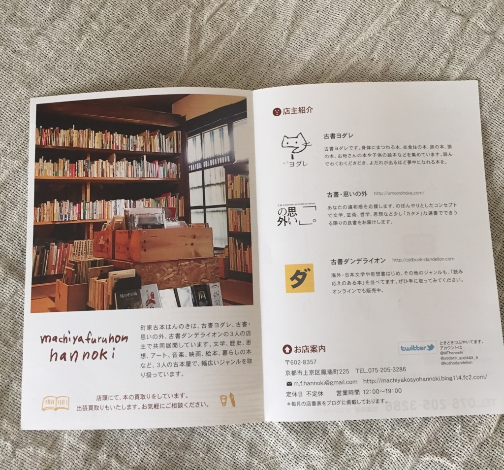 f:id:hoshihanaroma:20170617214353j:plain