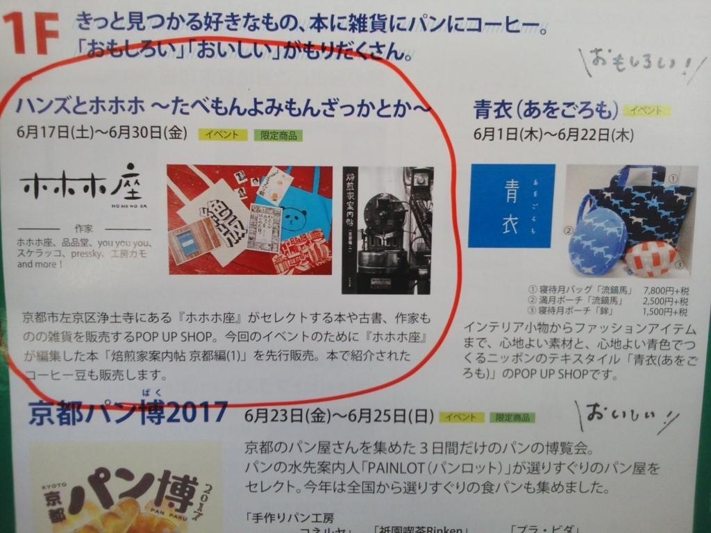 f:id:hoshihanaroma:20170617214845j:plain