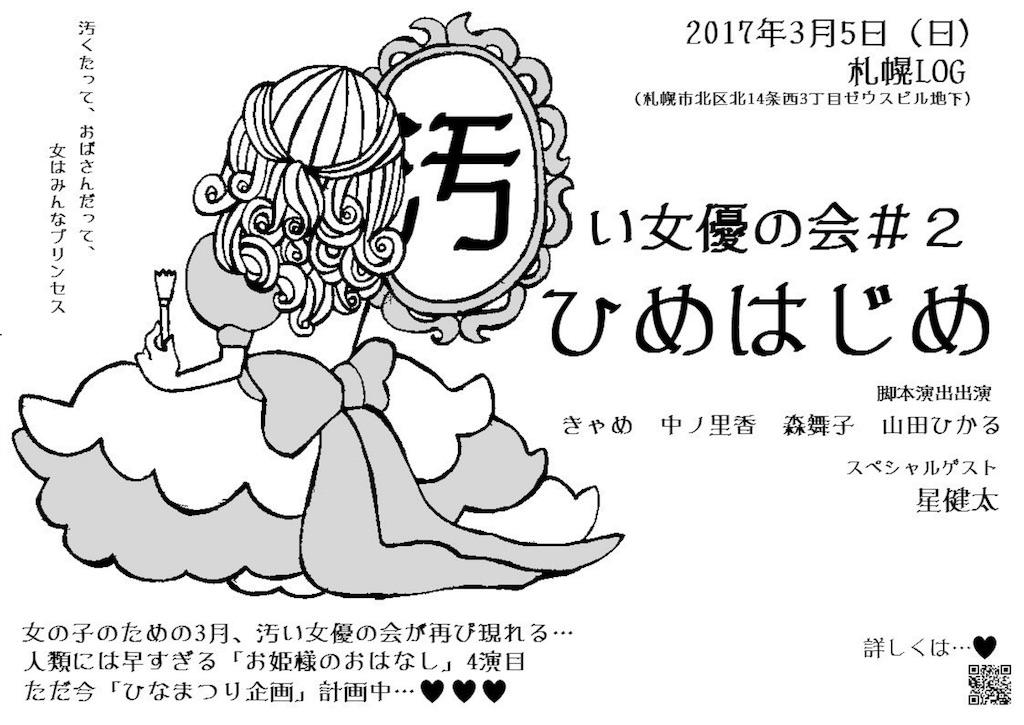 f:id:hoshiken0207:20170127103914j:image