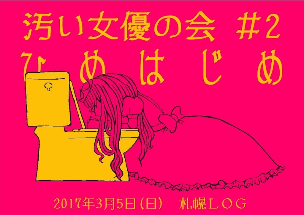 f:id:hoshiken0207:20170204010224j:image