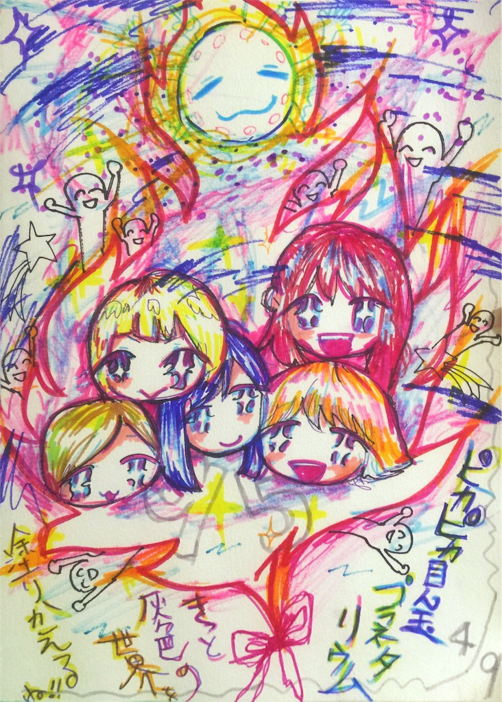 f:id:hoshina-star:20180410214835j:image