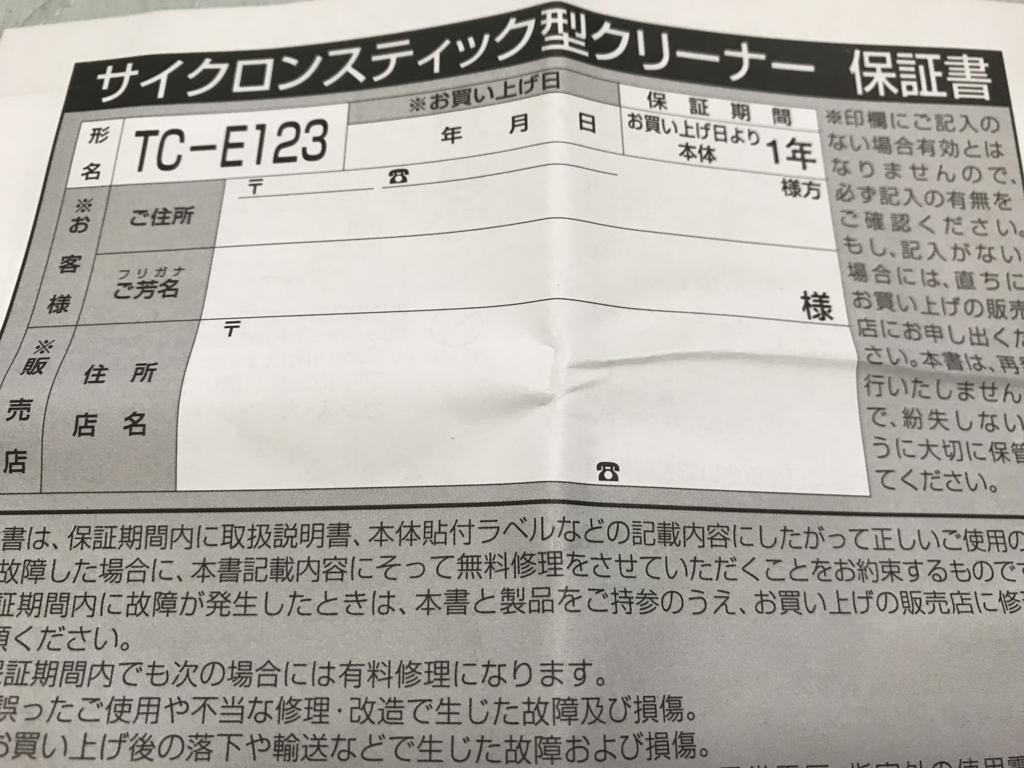 f:id:hoshinogaku:20171101172204j:plain
