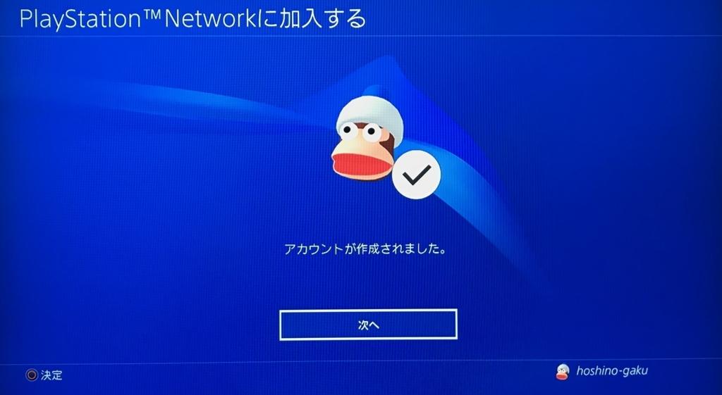 f:id:hoshinogaku:20171101200911j:plain