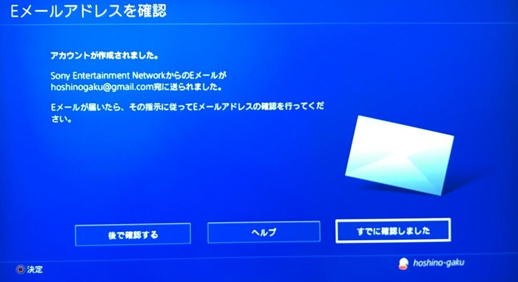 f:id:hoshinogaku:20171101200941j:plain