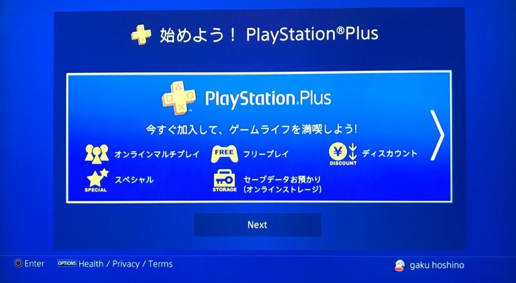 f:id:hoshinogaku:20171101201738j:plain