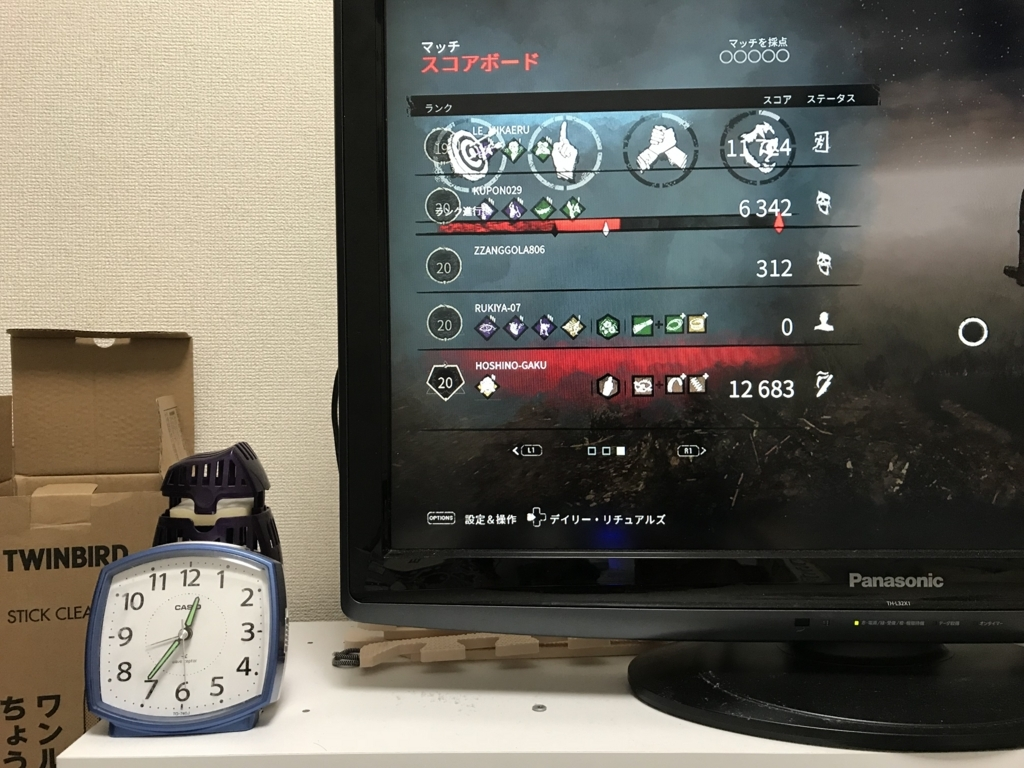 f:id:hoshinogaku:20171127004543j:plain