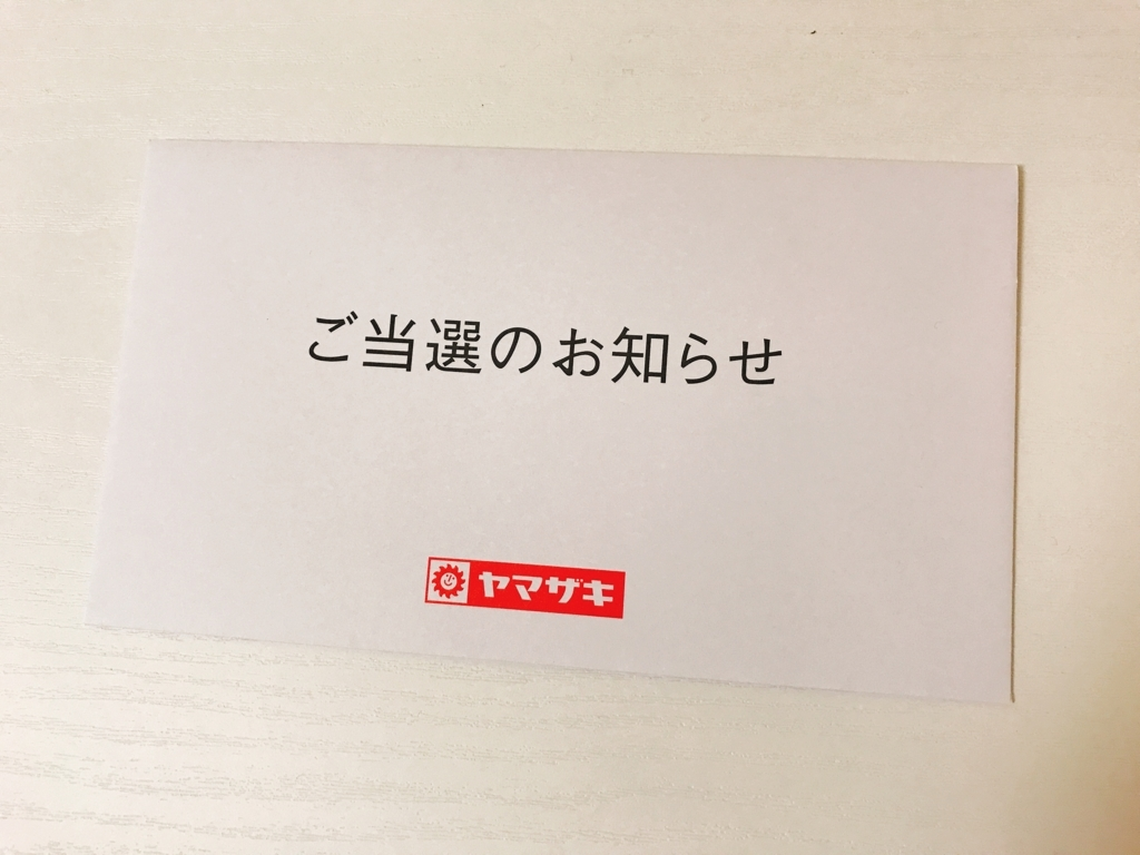 f:id:hoshinogaku:20171129161430j:plain