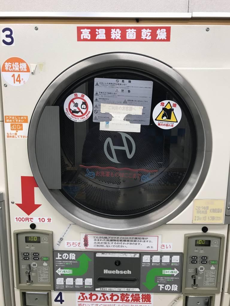 f:id:hoshinogaku:20171214033451j:plain