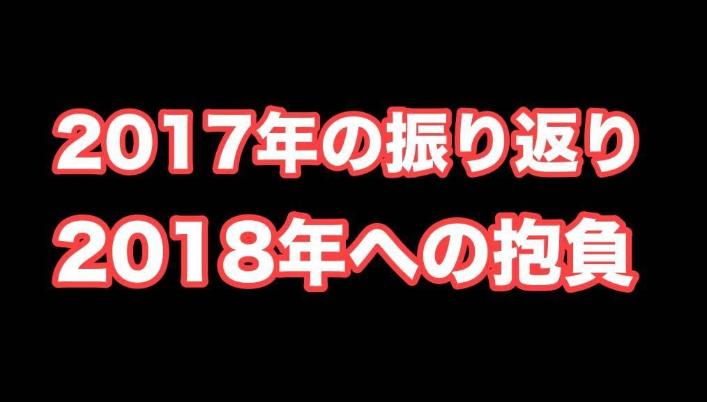f:id:hoshinogaku:20171231174122j:plain