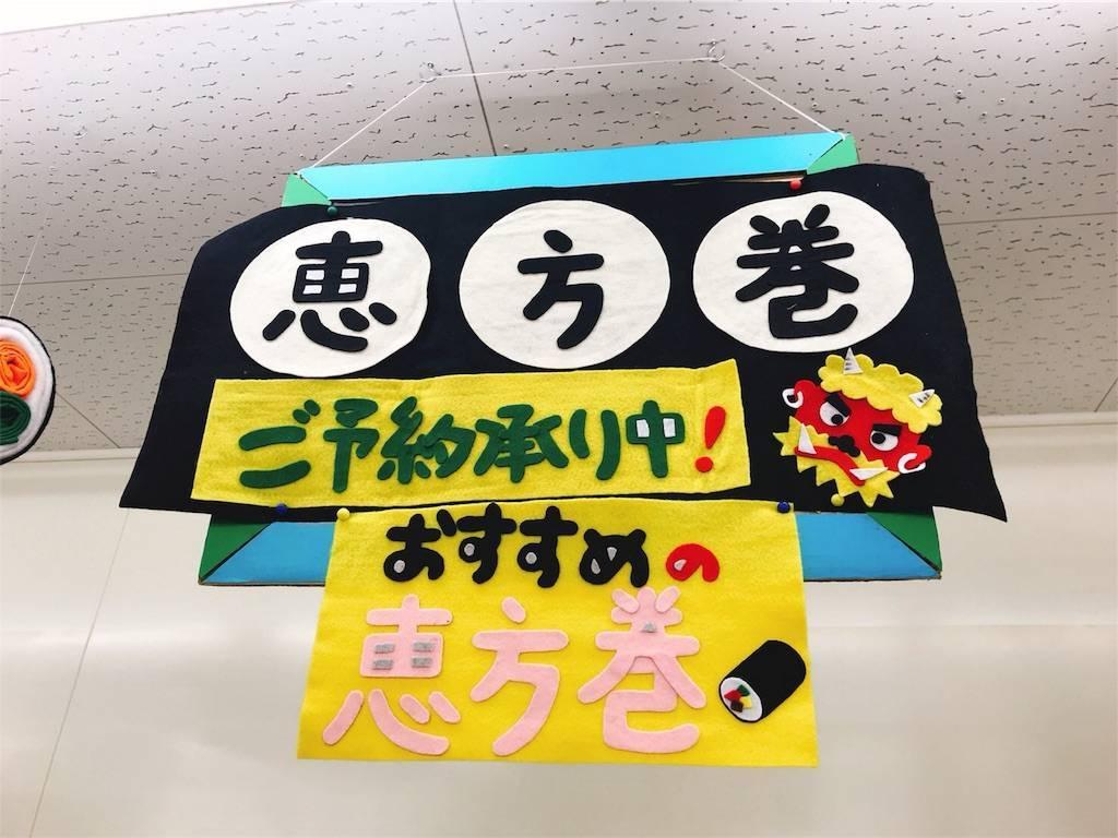 f:id:hoshinogaku:20180130163550j:image