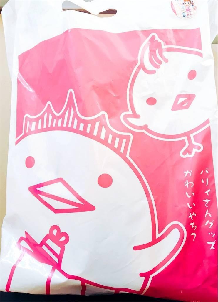 f:id:hoshinogaku:20180131174147j:image