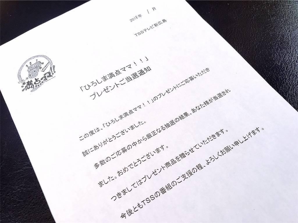 f:id:hoshinogaku:20180131174707j:image