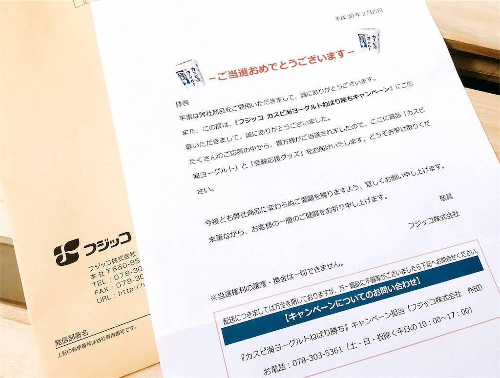 f:id:hoshinogaku:20180201213408j:image