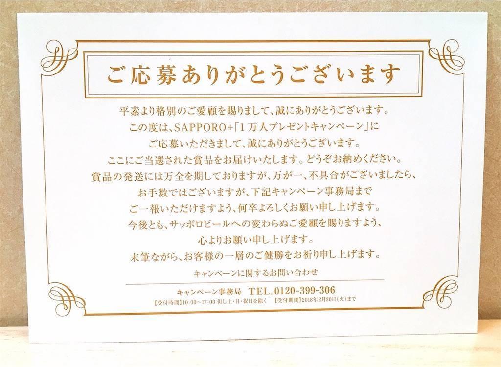 f:id:hoshinogaku:20180211205220j:image