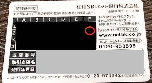 f:id:hoshinogaku:20180311185444j:plain