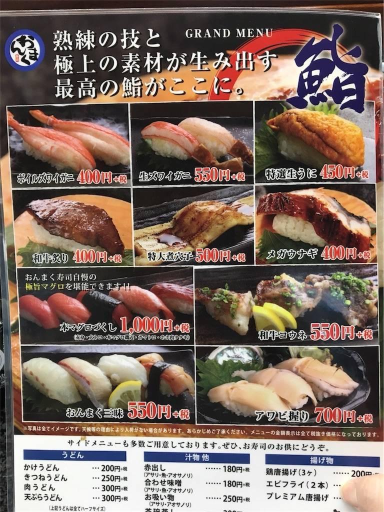 f:id:hoshinogaku:20180318211257j:image